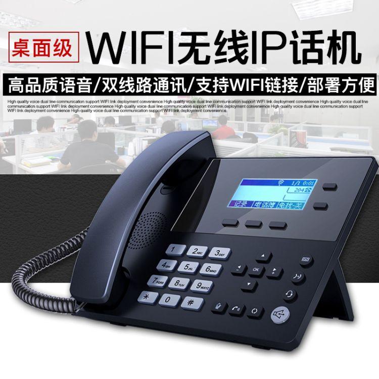 WIFI无线网络电话机 双SIP账号无线IP网络电话机 畅享沟通DGP306