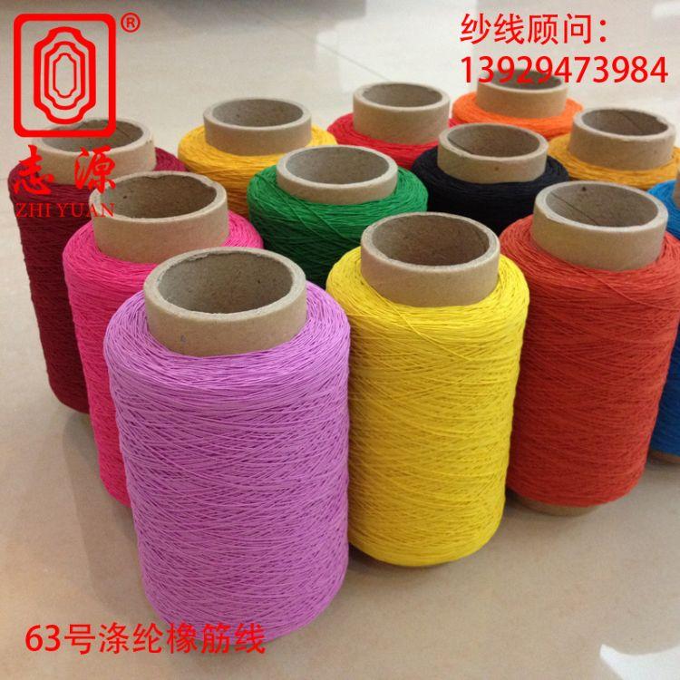 63号有色涤纶橡筋线 橡筋线 特种专机绣花织带