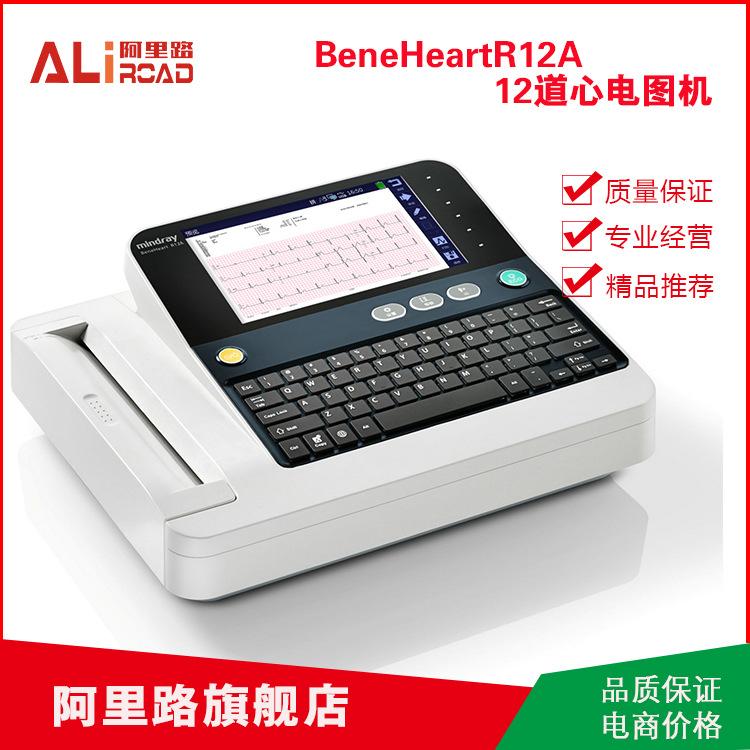 供应BeneHeartR12A 12道心电图机 十二道心电图机