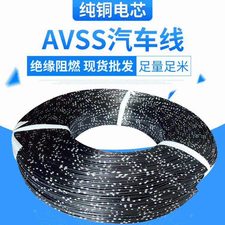 avss汽车电线 0.85平方 日标超薄壁汽车线 现货供应