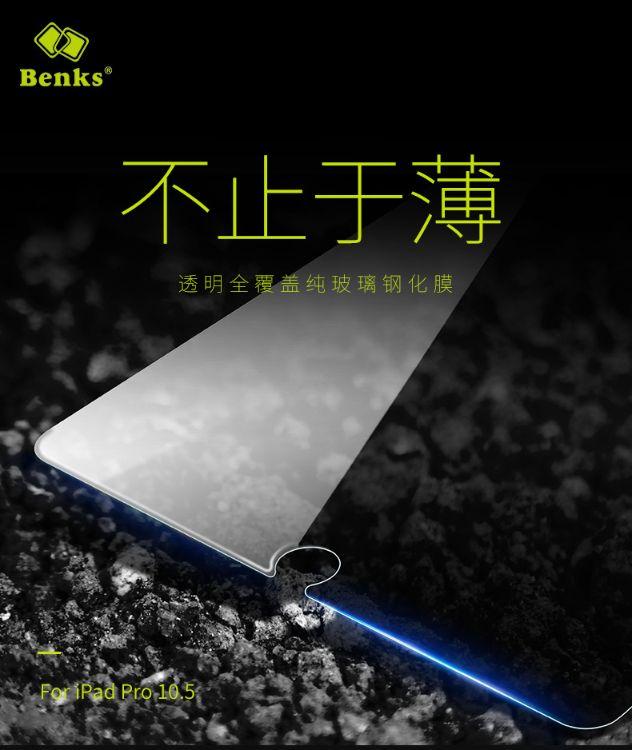 Benks iPad pro钢化玻璃膜11寸抗蓝光防爆膜OKR+平板保护膜正品