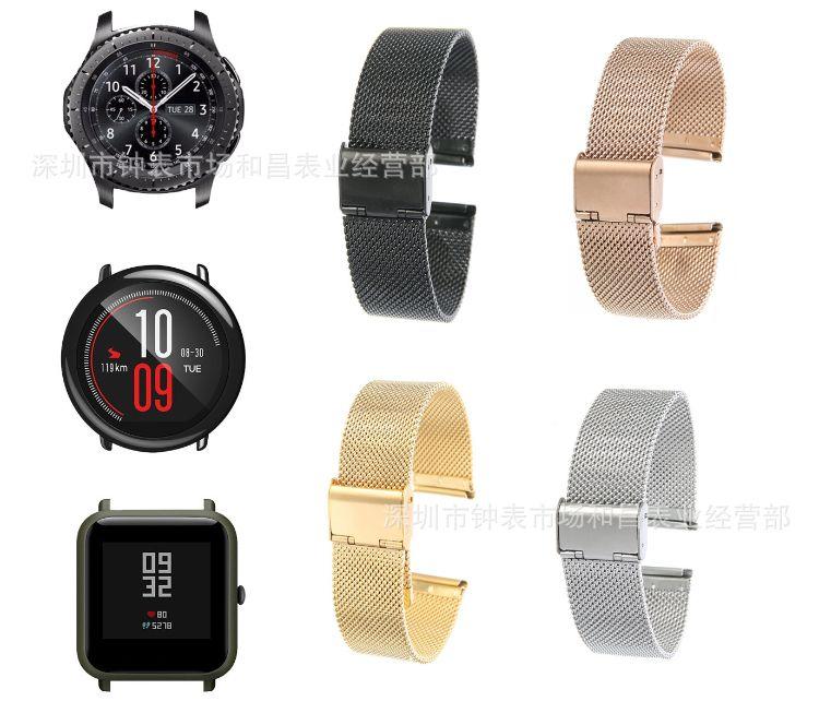 适用三星Samsung gear S3米兰尼斯AMAZFIT华米不锈钢运动手表带