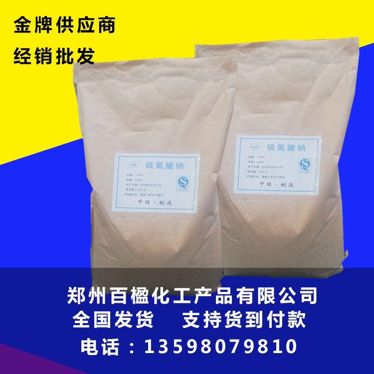 厂家直销 硫氰酸钠国标硫氰酸钠工业农业专用量大从优