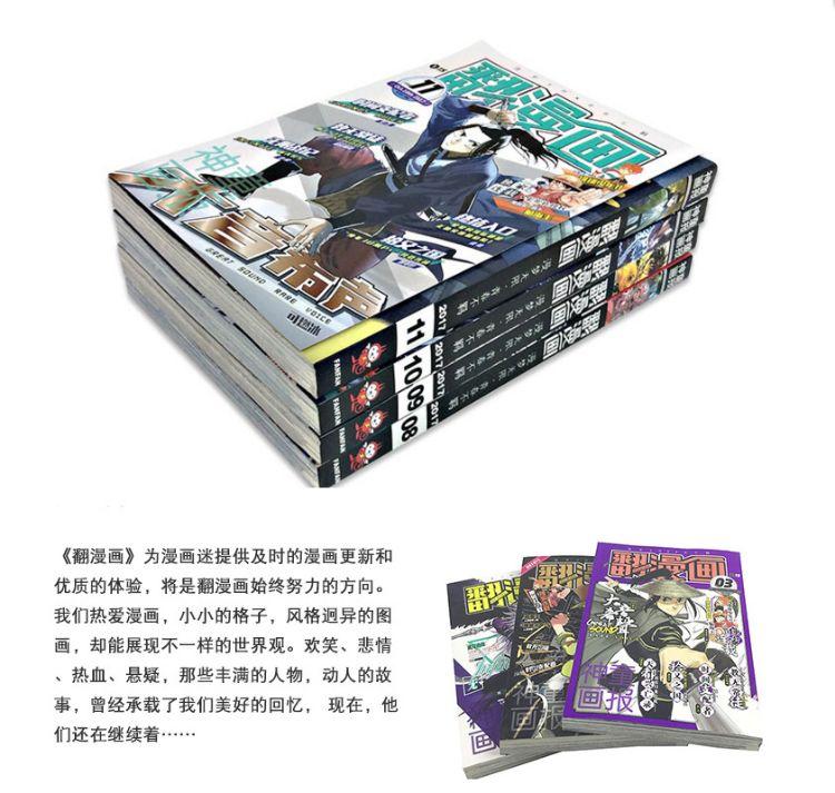 翻漫画杂志多期/漫画类过期期刊杂志畅销原创绘本小说