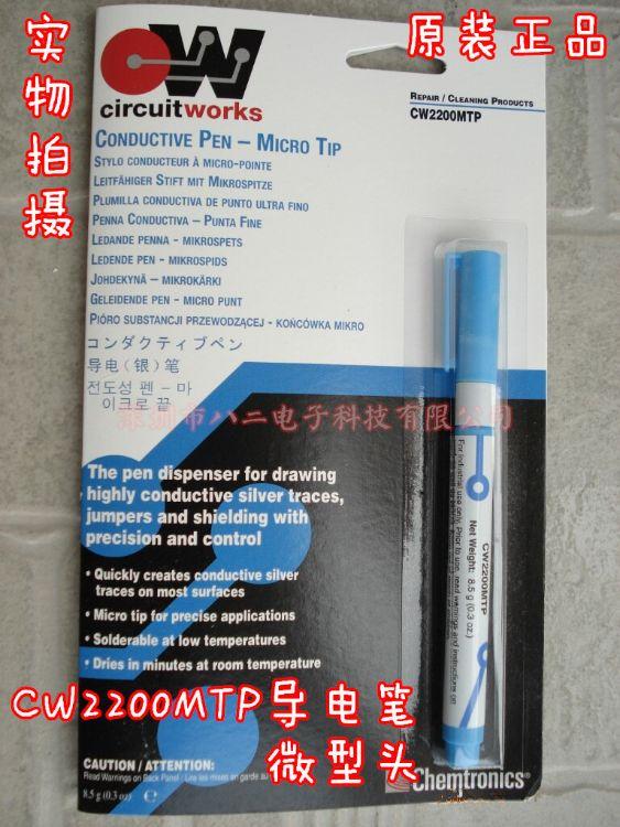 CW2200MTP 导电笔 标准头 线路板修复笔 美国ITWchemtronics正品