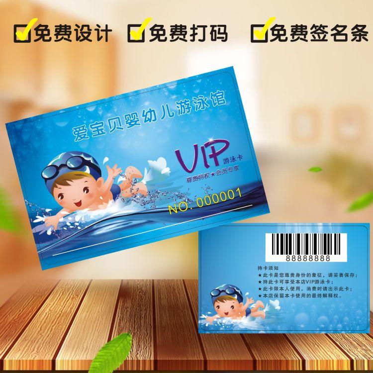 条码卡会员卡定制pvc卡片定做icid贵宾充值卡制作磁条卡vip卡印刷