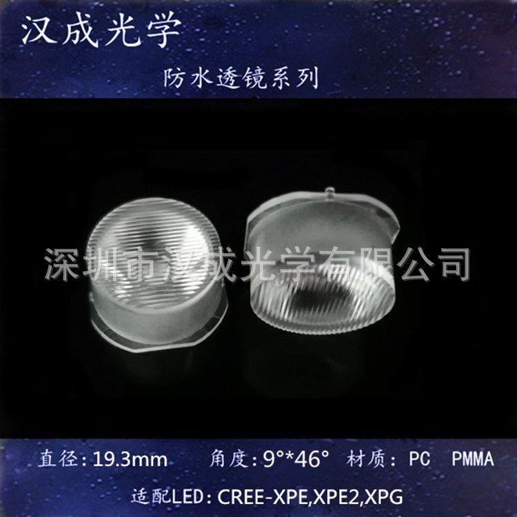 供应CREE 9*46度墙灯透镜  9°*46°高光效洗墙灯透镜 定位柱20mm