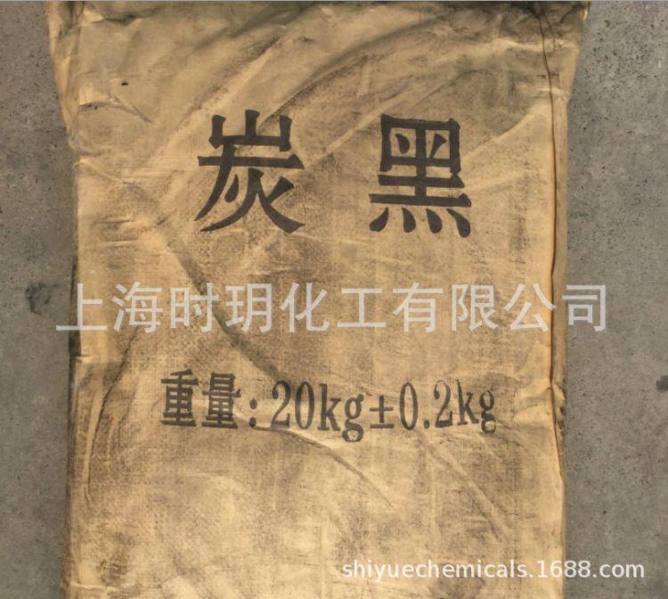 【炭黑】厂家直销炭黑,高纯度高耐磨炭黑,现货供应