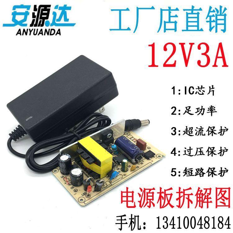 工厂特价12V3A电源适配器LED灯条灯带车载小冰箱12V3000ma电源