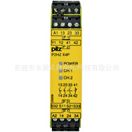 PILZ皮尔兹777355 P2HZ X4P 24VDC 3n/o 1n/c安全继电器