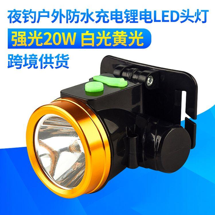 强光远射头灯20W 夜钓户外防水充电18650高容锂电多功能LED头灯
