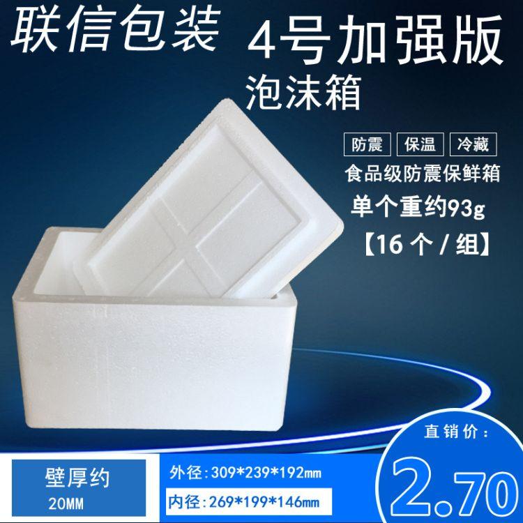 高密度邮政4号加强加宽加高泡沫箱冷藏保温箱厂家直销