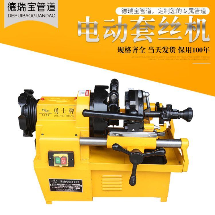 货源供应德瑞宝电动套丝机耐温220V电气管切割电动套丝机批发