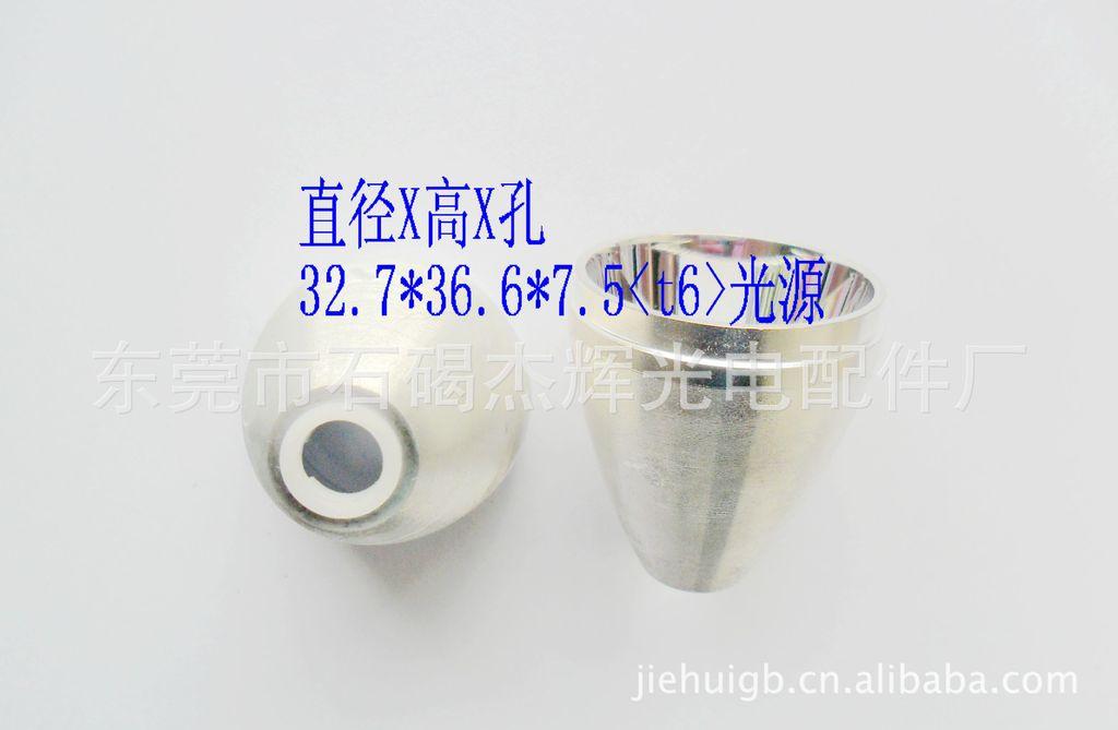 led灯杯 铝配件  铝反光杯生产厂家