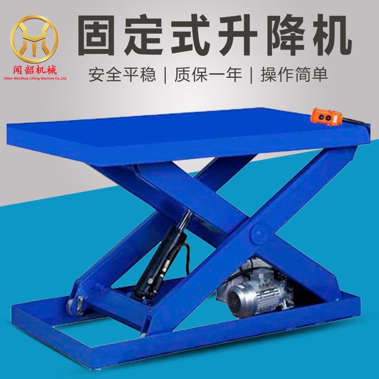 闻韶建韶直销固定式电动平台 工厂车间小型电动液压升降机平台