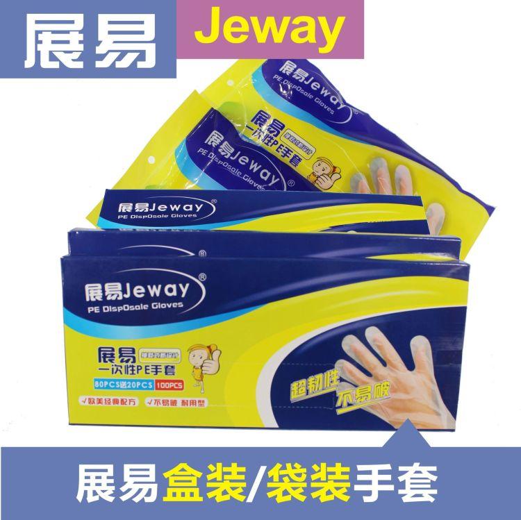 展易一次性手套袋装抽取式PE塑料薄膜食品餐饮美容防油防水100只