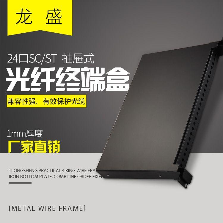 厂家直销24口黑色抽拉式1mm光纤盒 ST/SC电缆终端盒 光纤电缆盒