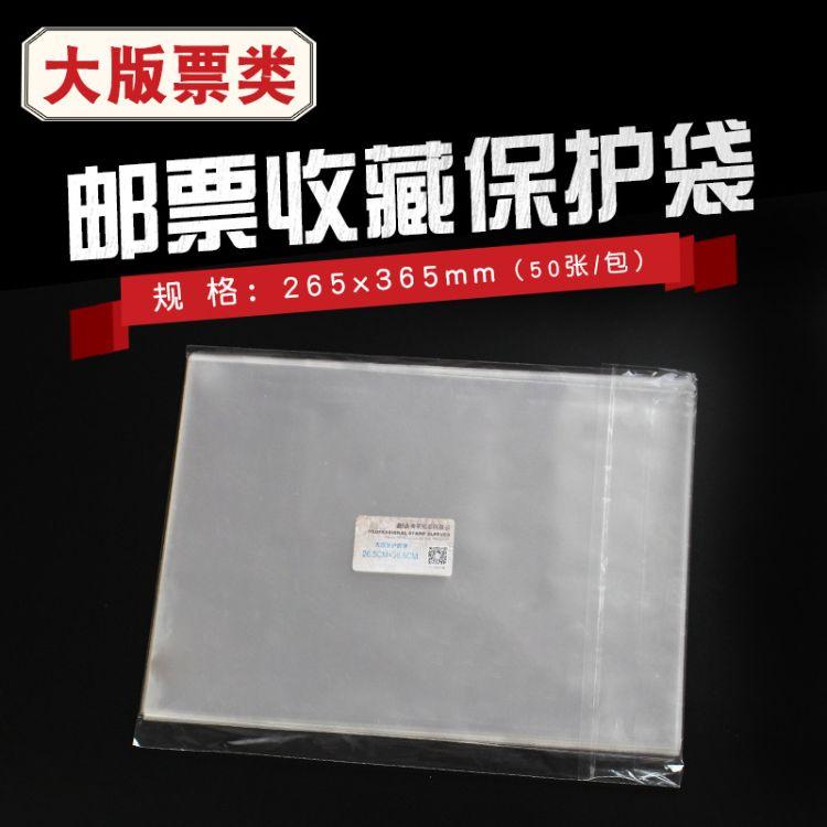大版张护邮袋(26.5cm×36.5cm)
