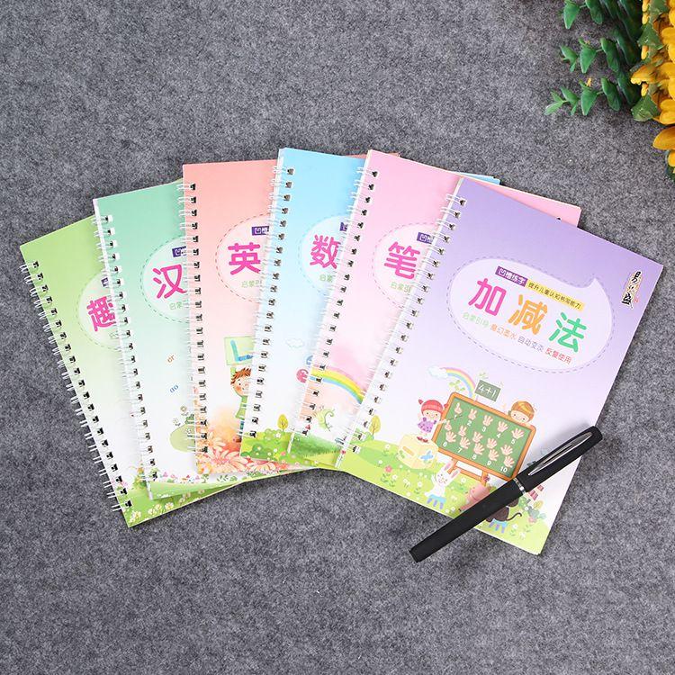 6本装幼儿园学前字帖凹槽楷书魔幻法练字帖板本儿童小学生