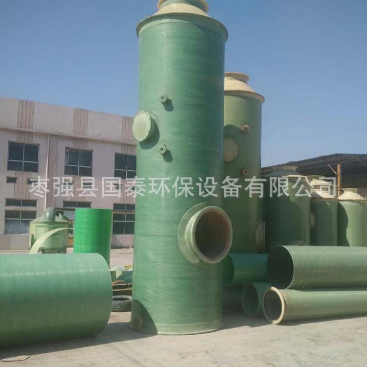 国泰玻璃钢厂家专注废气玻璃钢净化塔环保设备十年老厂自产自销售