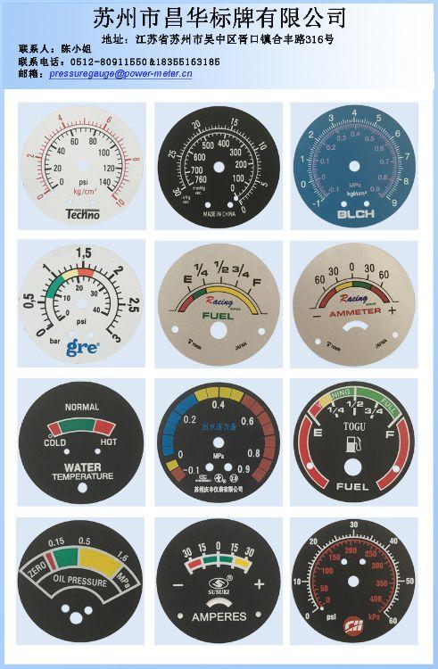 定制仪表表面、仪器面板 腐蚀蚀刻铭牌 压力表标牌