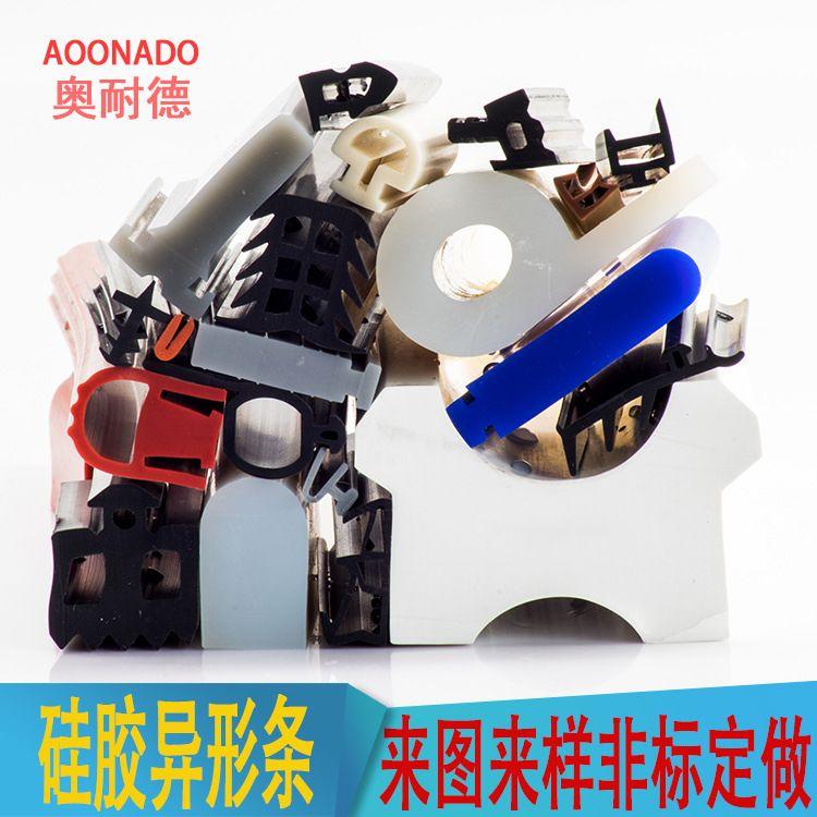 奥耐德硅胶密封条 非标定做异形条 供应耐高温硅胶条 厂家批发