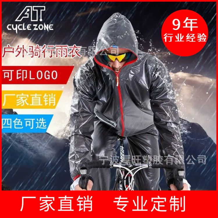 厂家直销新款外贸高端涤纶TPU时尚旅行防风旅行雨衣套装轻便舒适