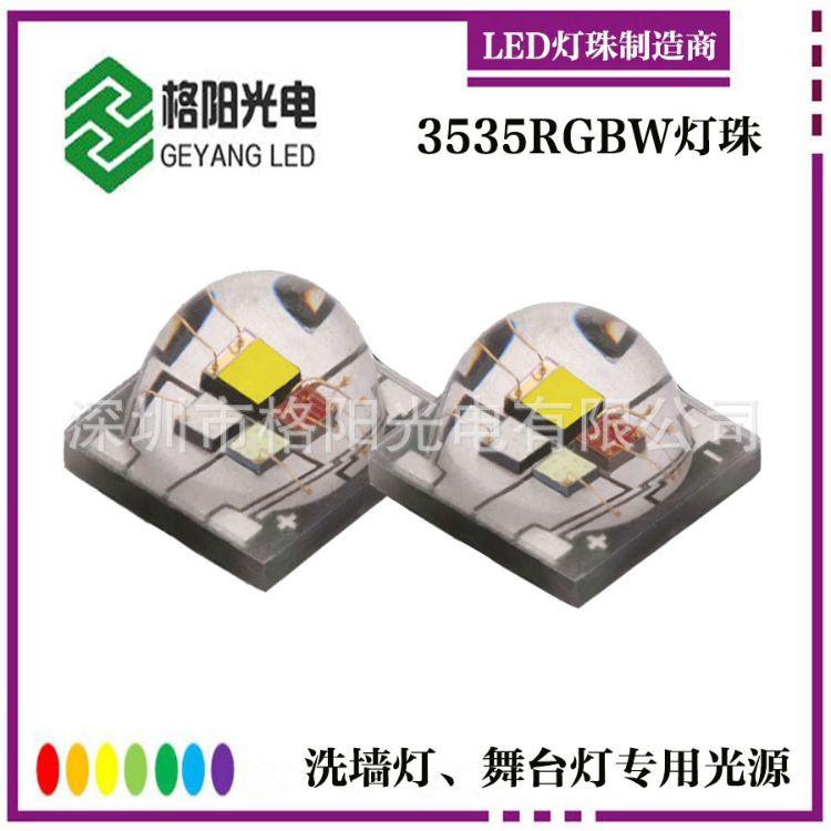 【台湾格阳】供应舞台灯3535RGBW灯珠 景观亮化3535RGBW灯珠