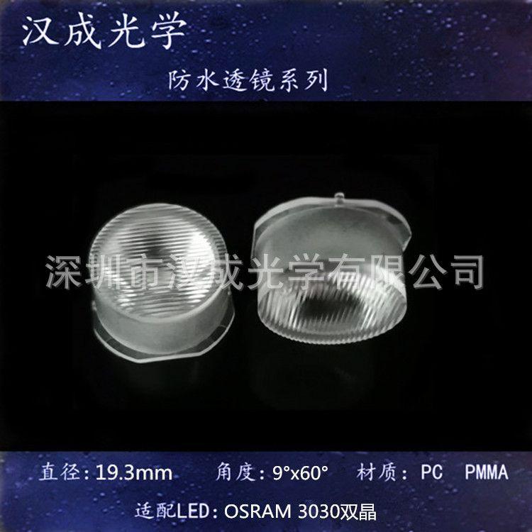 供应OSRAM3030双晶 墙灯透镜  9°*60°洗墙灯透镜  定位柱20mm