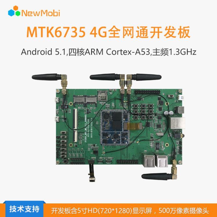 4G全网通MTK6735物联网方案定制工控板源码安卓核心板SDK开发套件