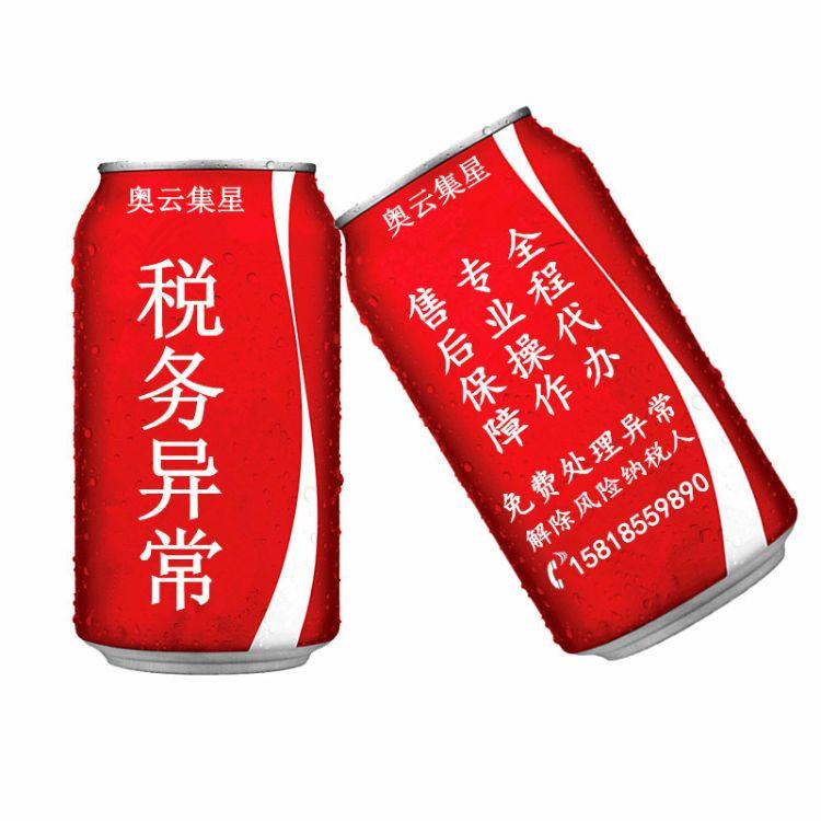 深圳公司税务异常咨询 小规模公司国税非正常户咨询服务