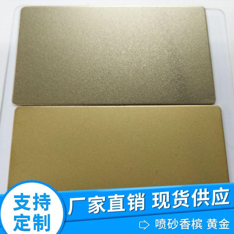 不锈钢拉丝喷砂香槟-黄金定做 不锈钢铜门板 门框