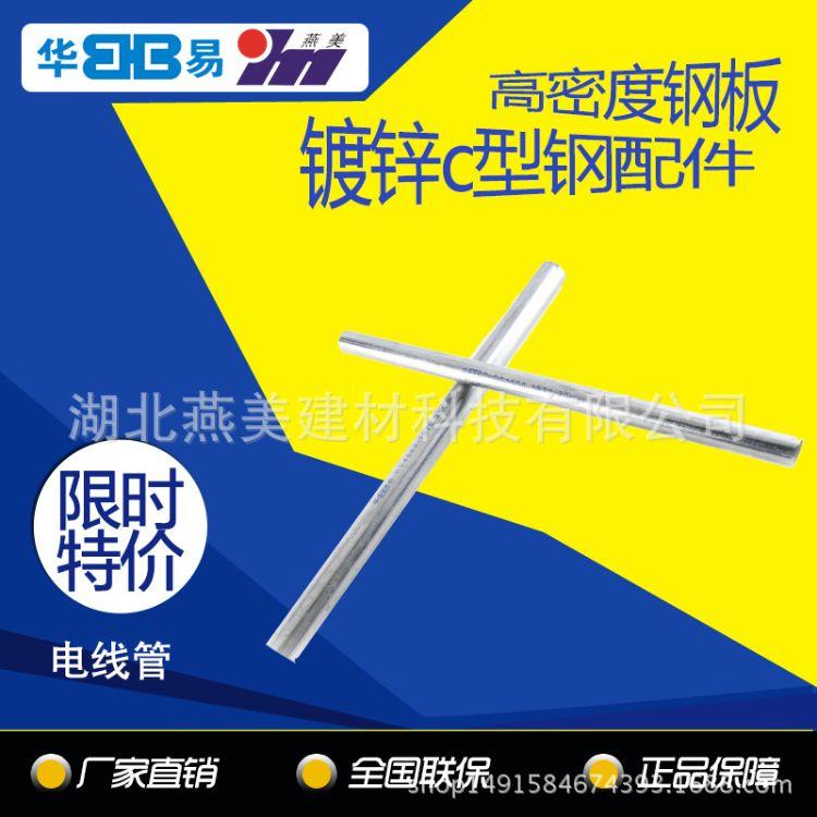 美观耐用 华易建材镀锌电线穿线管 导线三级管 KBG\JDG 批发