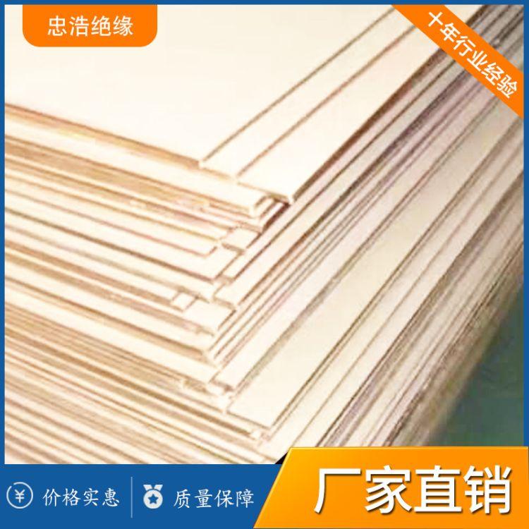 变压器绝缘纸板-弹性绝缘纸板-电工垫板-忠浩绝缘-厂家直销