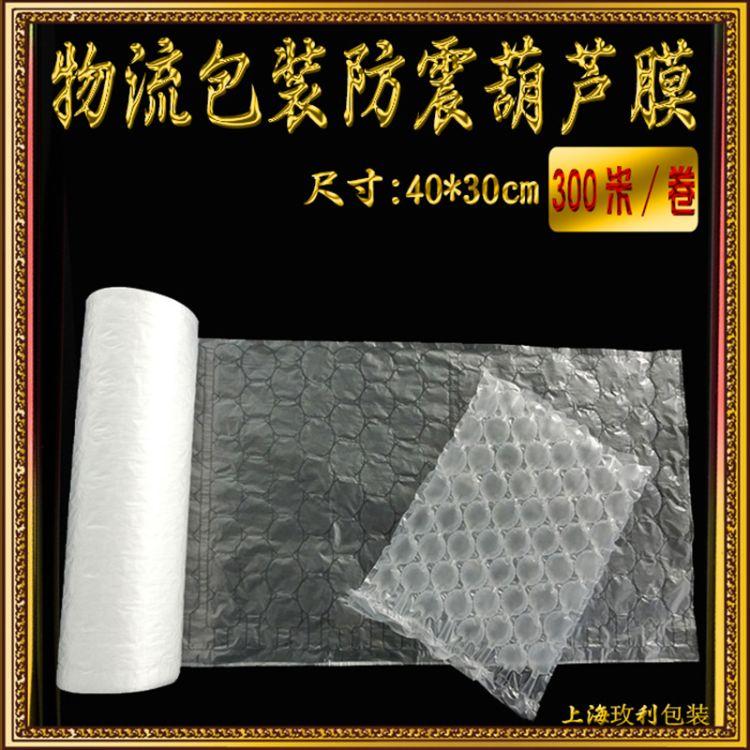 葫芦膜40x32x300米厂家直销可定做 物流快递防震缓冲包装 气泡垫