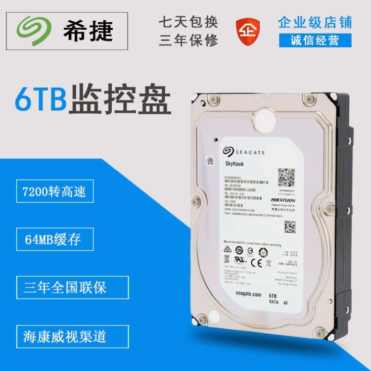 海康威视渠道6TB监控专用硬盘7200转64MB全国联保三年ST6000VX006