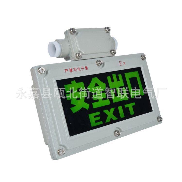 上海稳谷 防爆安全出口指示灯LED消防疏散标志灯应急灯双头照明两用灯