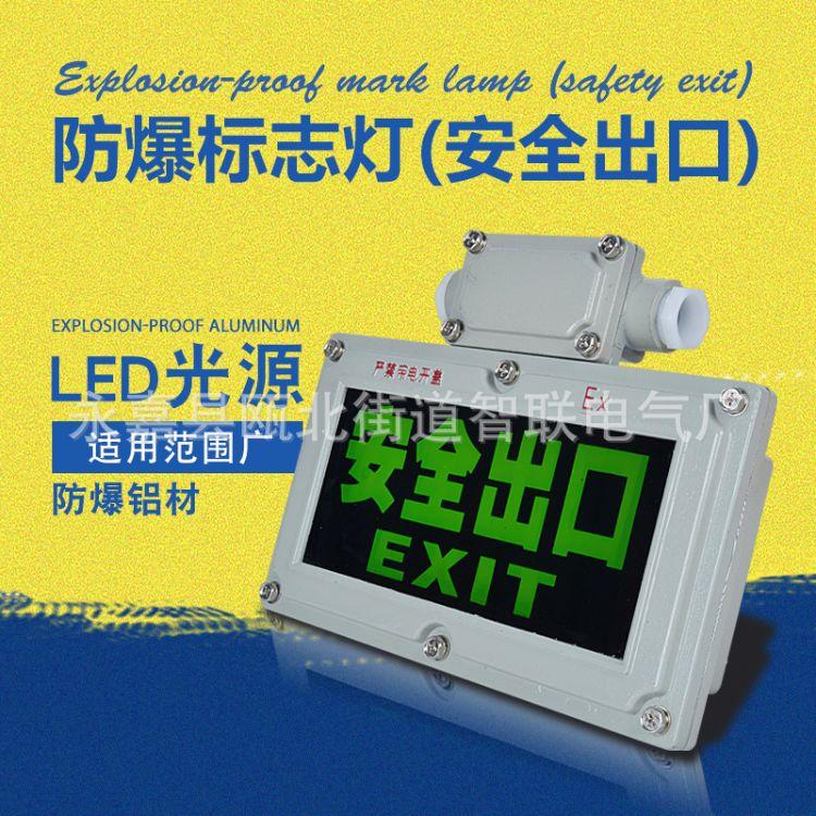 上海稳谷 防爆安全出口标志灯消防疏散指示灯应急灯双头照明两用灯LED