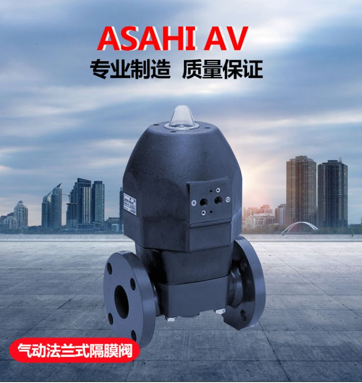 ASAHI AI气动法兰式隔膜阀CLEAN PVC /HP-PVC双作用EPDM/FKM+PTFE