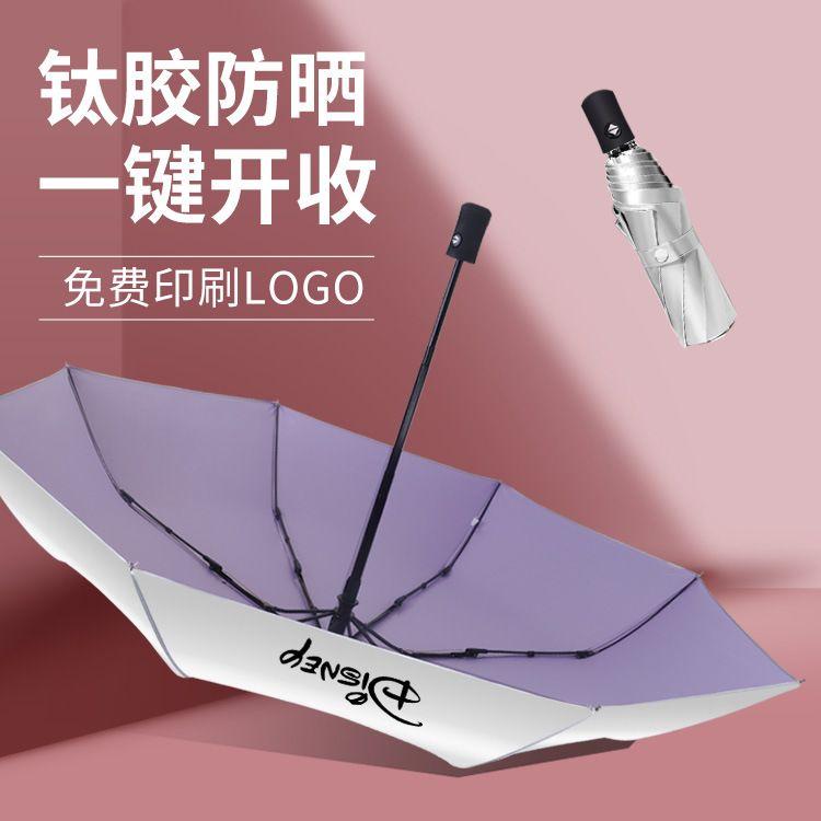 钛银胶折叠太阳伞   防晒遮阳男女晴雨两用伞   可定制logo