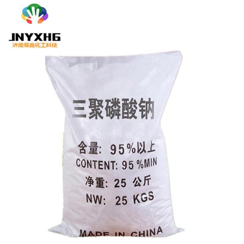 工业级95%三聚磷酸钠 供应国标三聚磷酸钠厂家