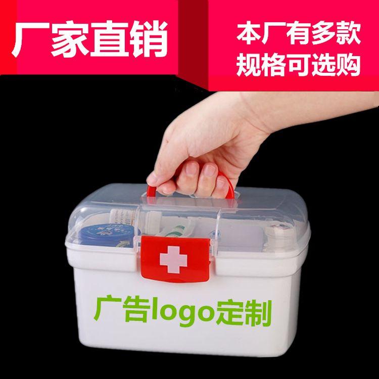 急救包收纳盒广告药箱logo定制家庭药箱家用透明提手塑料箱