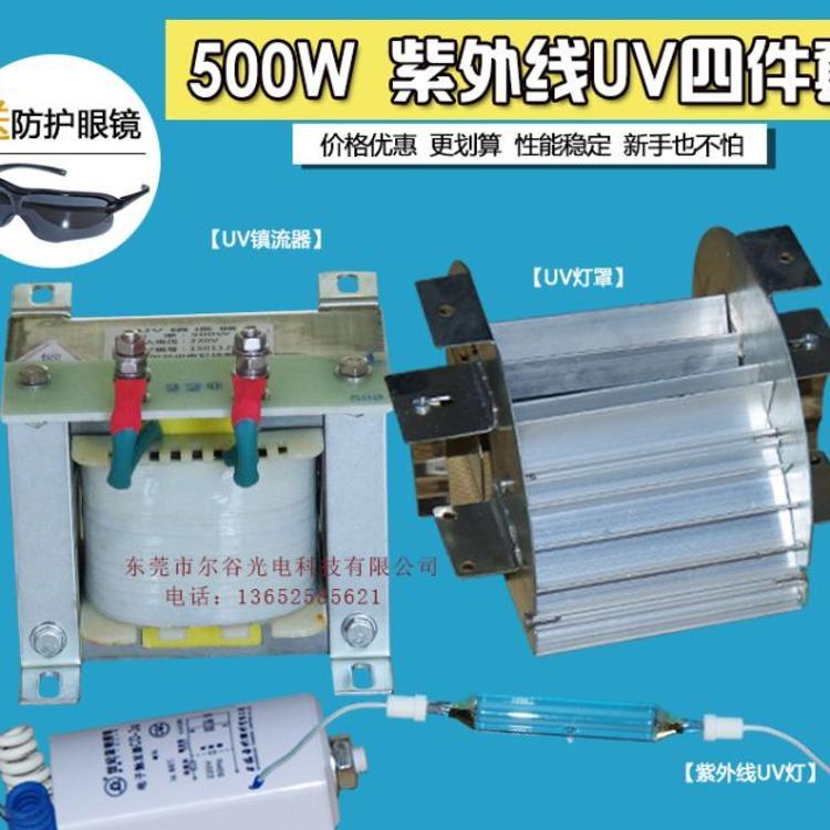 500W高压汞灯UV固化四件套 紫外线UV灯管光固电源组 镇流器四件套
