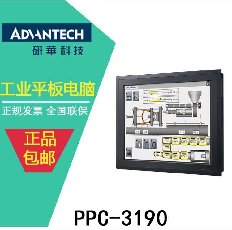 研华工控机19寸工业显示器触摸屏一体机PPC-3190电阻屏