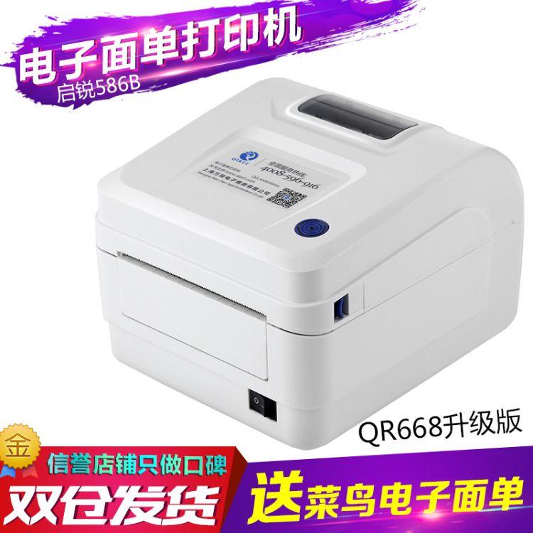 啟銳QR586B 電子面單打印機快遞熱敏面單打印機熱敏標簽打印機