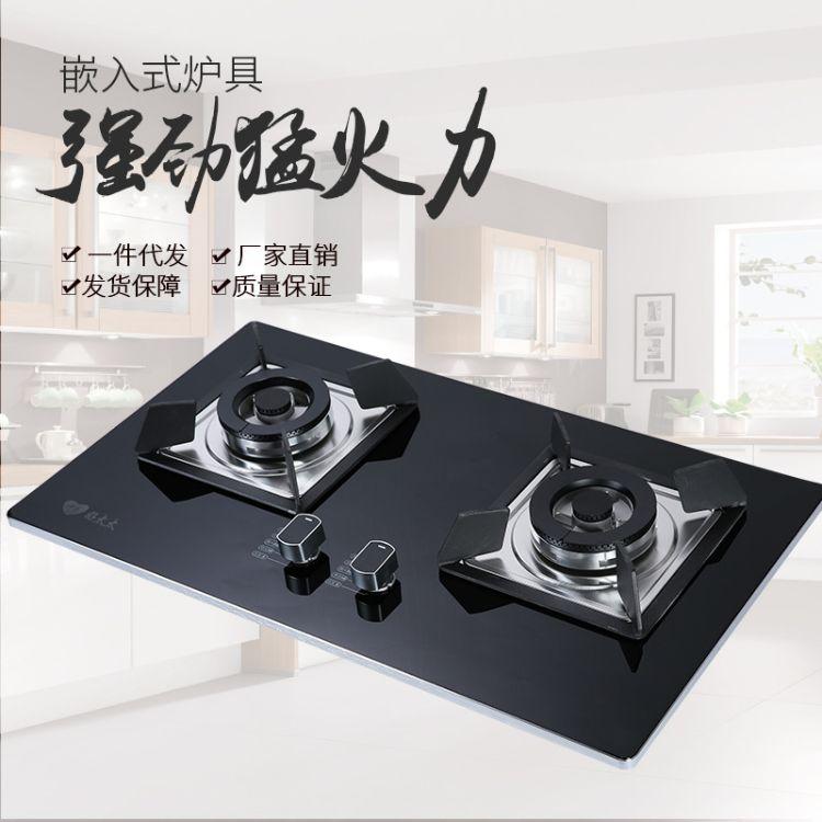 中山厂家直销厨房家用双眼燃气灶 台式不锈钢燃气灶具