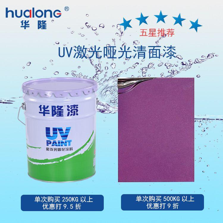华隆漆厂家优惠直销UV激光辊涂哑光面漆紫外线光固化清面漆UV涂料