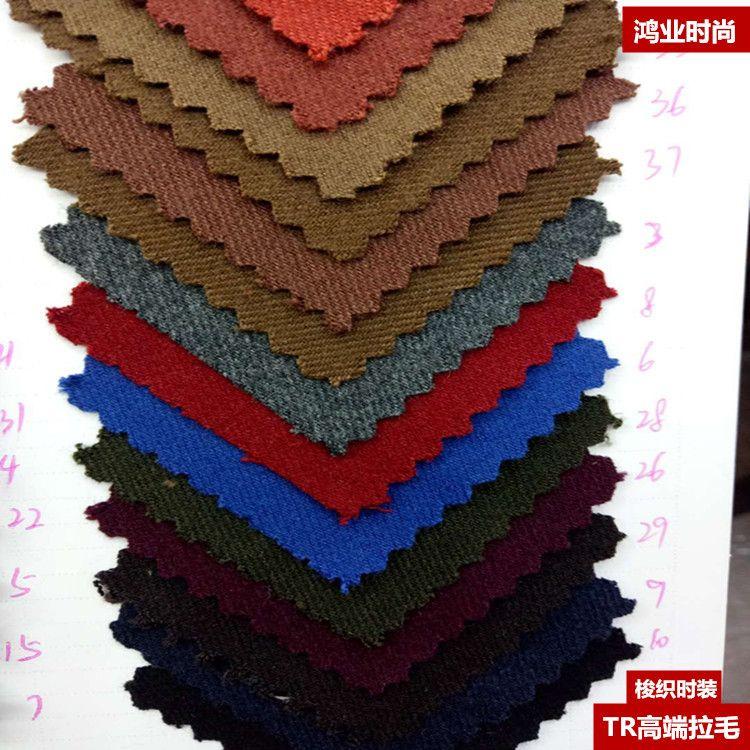 TR拉毛斜面单面磨毛布料 套装 时装 风衣首选面料