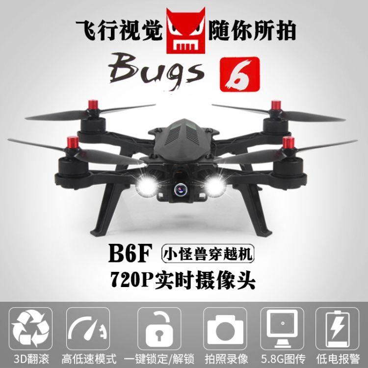美嘉欣B6无人机 无刷四轴高清航拍航模长续航遥控穿越机 高配版