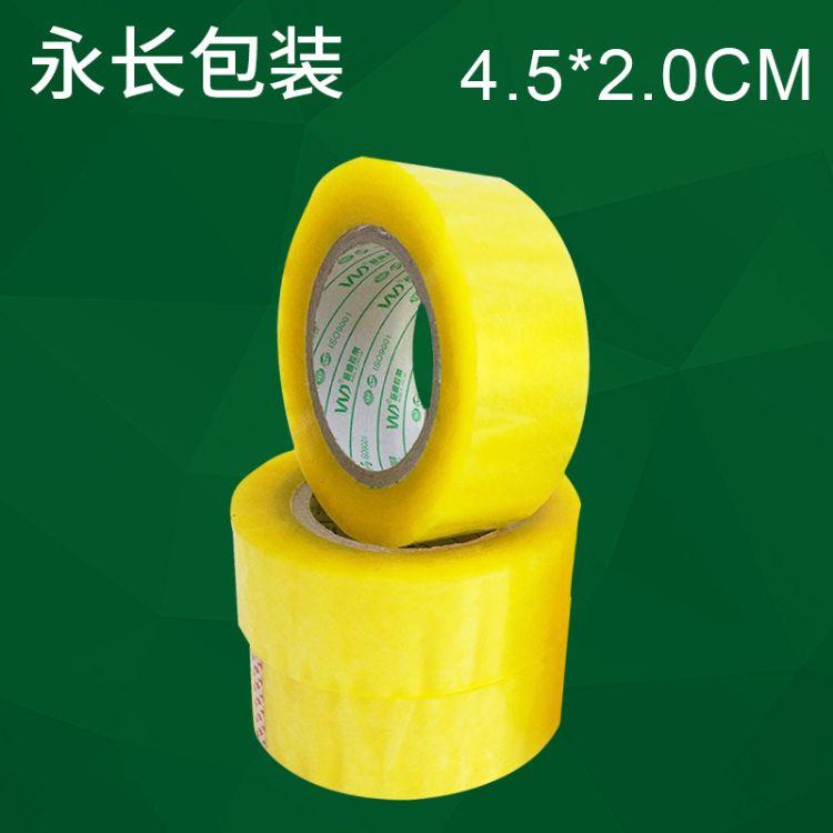永长 封箱胶带 4.5cm透明黄色高粘胶布 封口胶纸 物流快递打包胶带